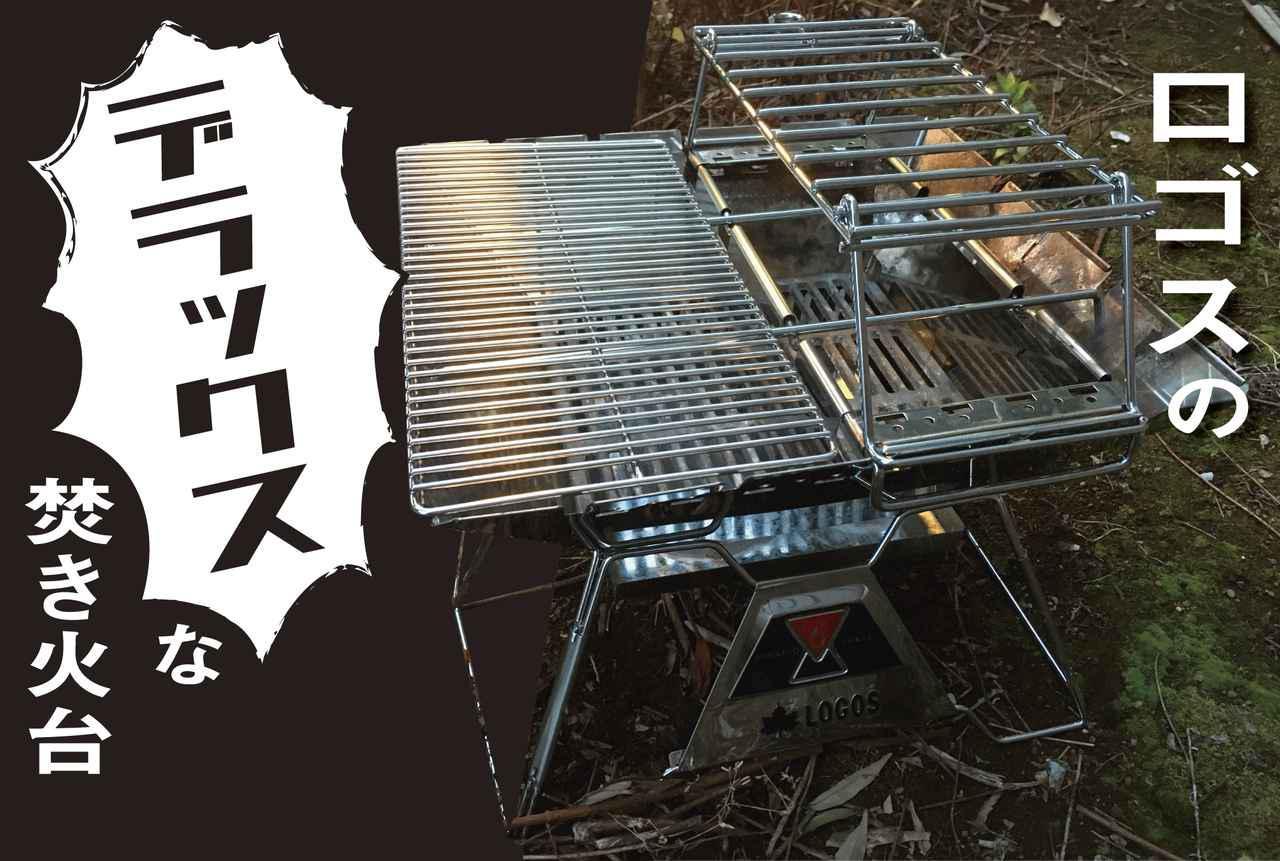 画像: ロゴス焚き火台の新商品「LOGOS the ピラミッドTAKIBI・コンプリートDX」レビュー! バーベキューグリルとしても◎ - ハピキャン|キャンプ・アウトドア情報メディア