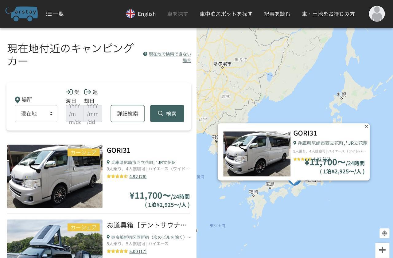 画像: https://carstay.jp/ja/cars?area=current_location&mode=map