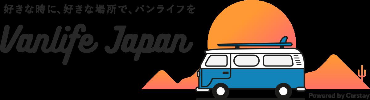 画像1: バンライフ・車中泊・キャンピングカーの情報メディア【バンライフジャパン】