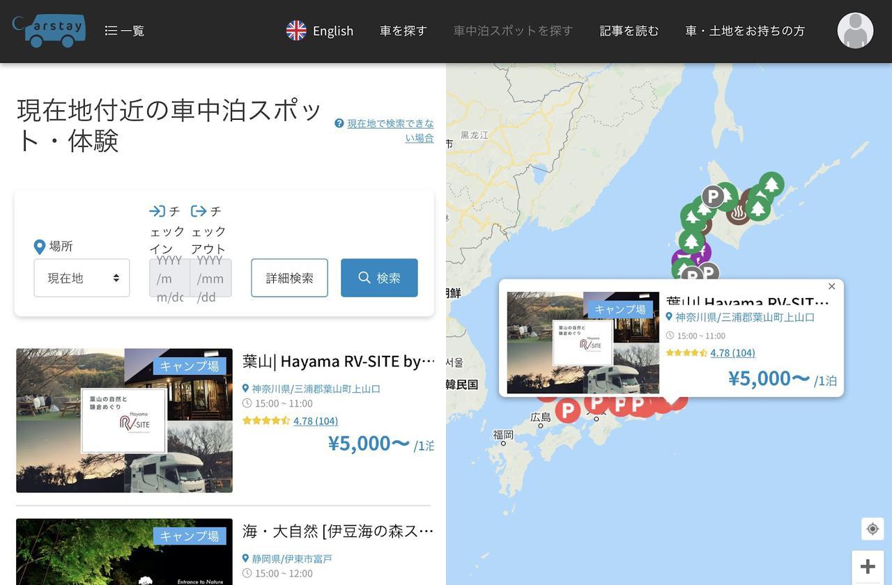 画像: https://carstay.jp/ja/stations?prefecture=current_location&mode=map