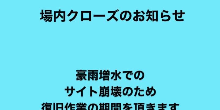 画像: お知らせ・イベント情報 – 青野原 野呂ロッジキャンプ場