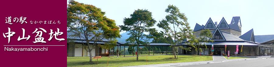 画像: 道の駅 中山盆地|群馬県高山村
