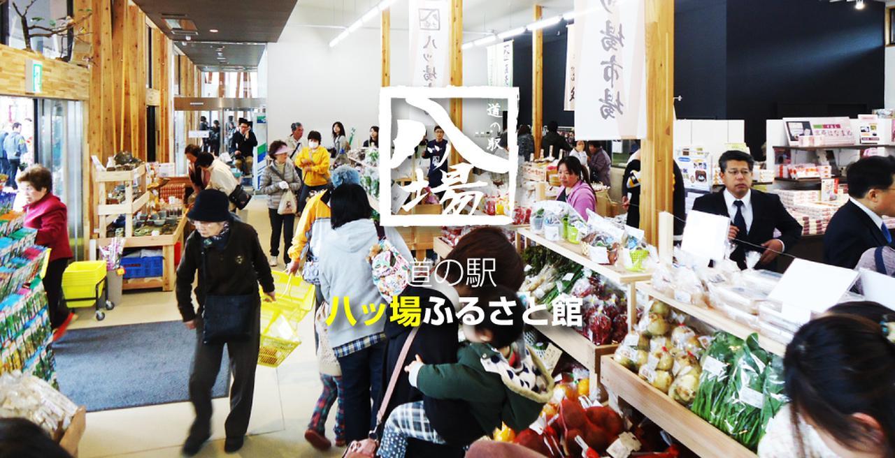 画像: スタッフブログ | 「道の駅」八ッ場ふるさと館・公式ホームページ