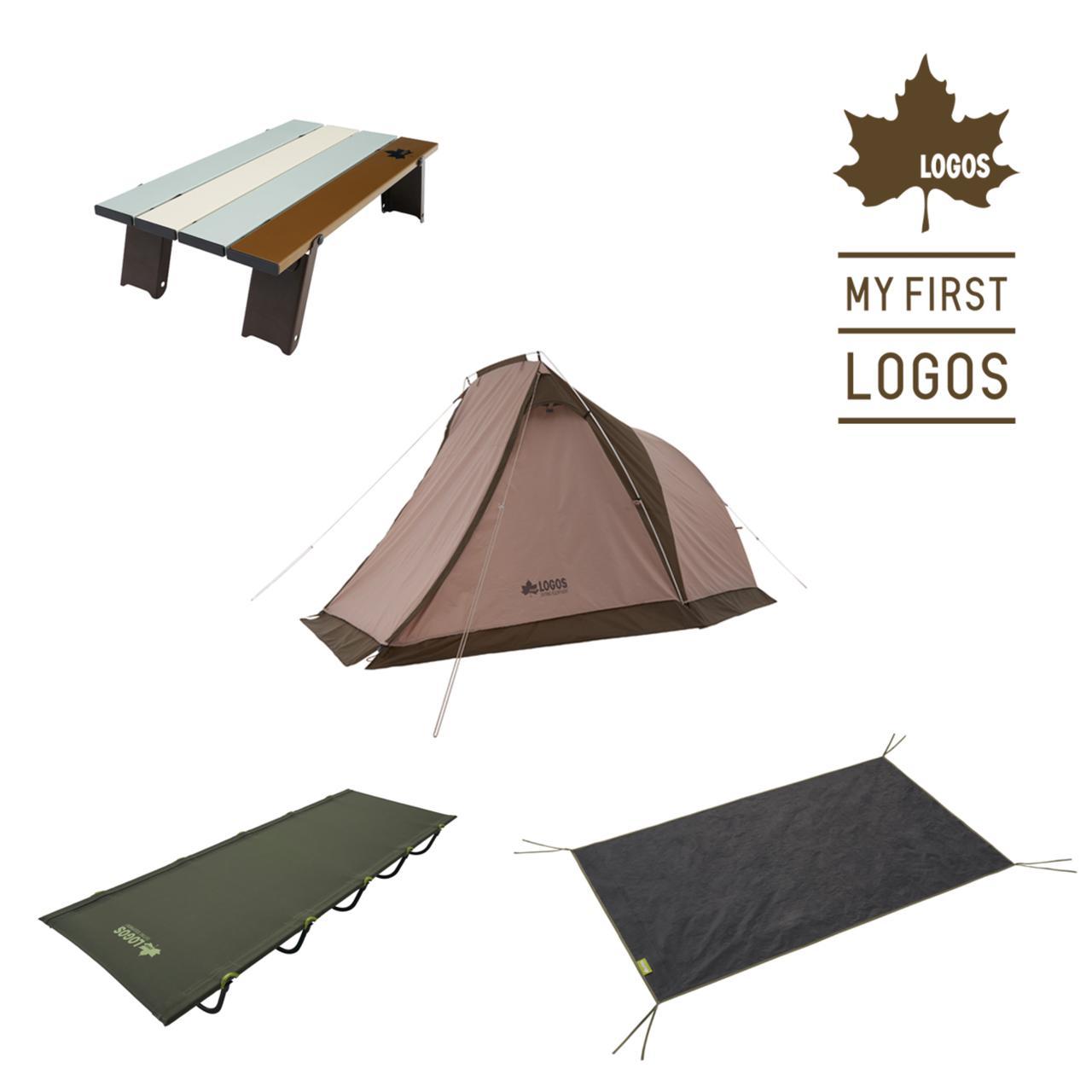 画像1: LOGOS(ロゴス)秋キャンプおすすめアイテムを厳選!25種類のお得なセット販売「MY FIRST LOGOS キャンペーン」 開催です!