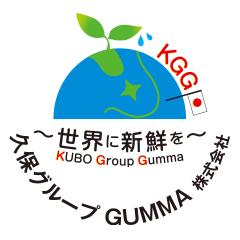 画像: 久保グループGUMMA株式会社