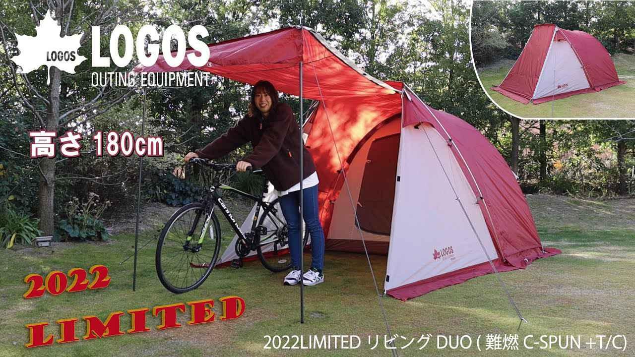 画像: 【超短動画】2022LIMITED リビング・DUO (難燃RS+T/C) youtu.be