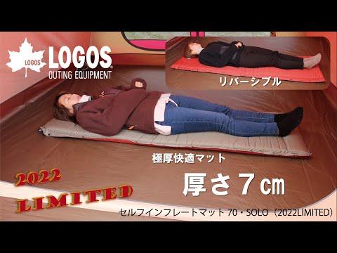 画像: 【超短動画】セルフインフレートマット70・SOLO (2022LIMITED) youtu.be