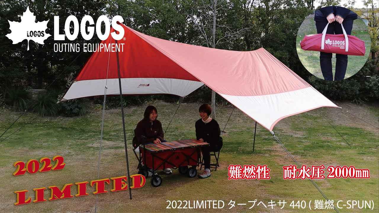 画像: 【超短動画】2022LIMITED タープヘキサ440 (難燃RS) youtu.be