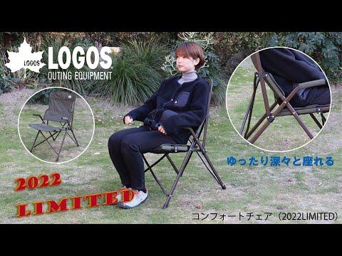 画像: 【超短動画】コンフォートチェア(2022LIMITED) youtu.be