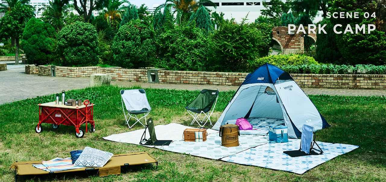 画像: 都会の中でも自然を感じてリラックス。ママ目線のお手軽アウトドア『パークキャンプ』