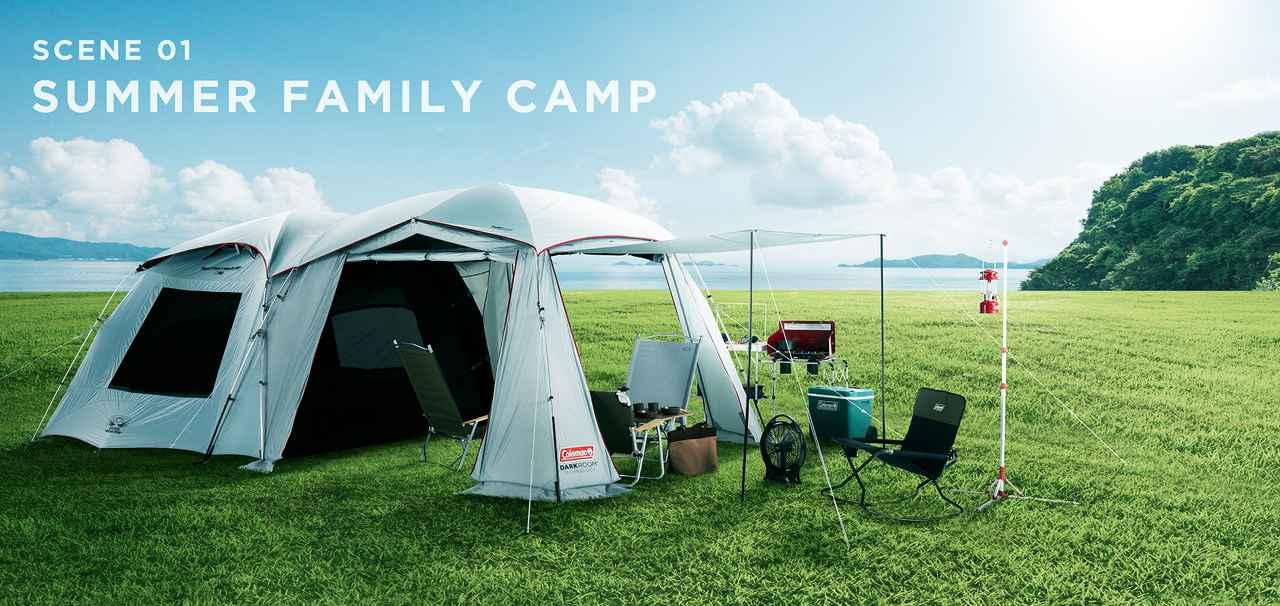 画像: 子連れファミリーのキャンプデビューを後押しする『CAMP大丈夫辞典』byコールマン
