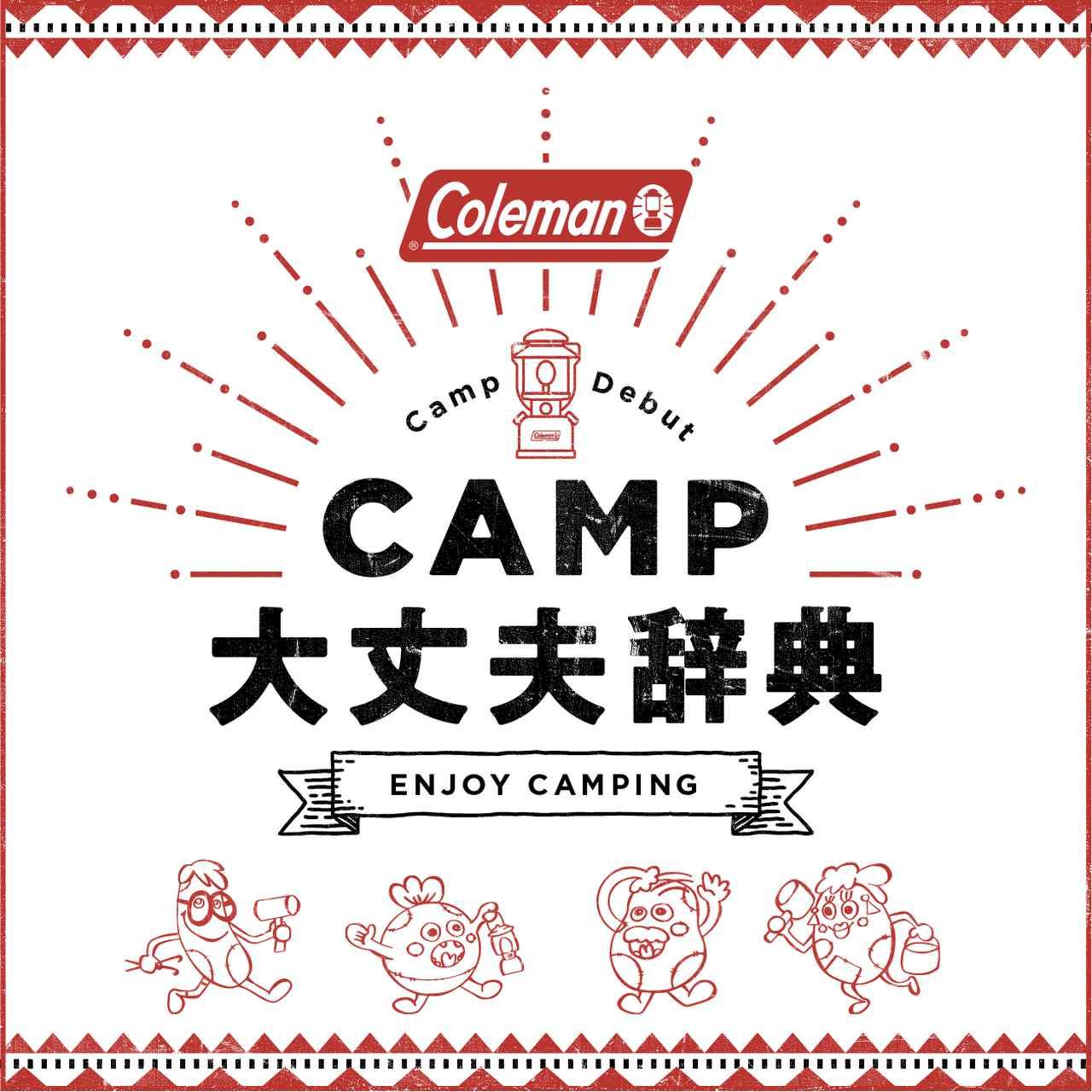 画像: CAMP(キャンプ)大丈夫辞典   コールマン Coleman