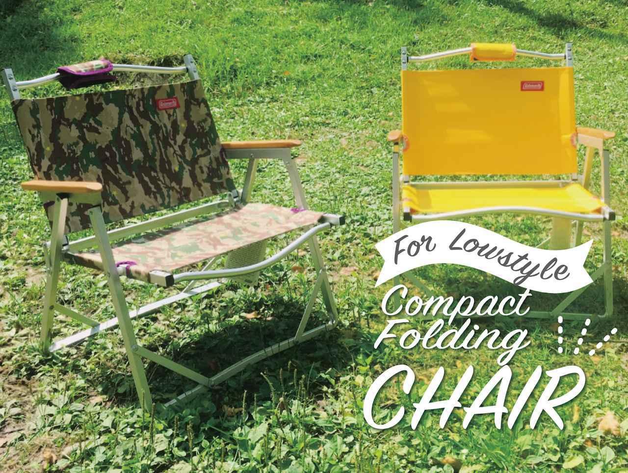 画像: コールマンの『コンパクトフォールディングチェア』をレビュー! メリット・デメリットを紹介 - ハピキャン|キャンプ・アウトドア情報メディア