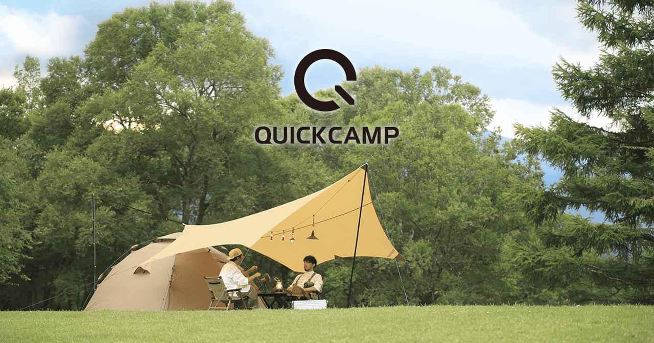 画像: クイックキャンプの新作ヘキサタープ発売。ポールやハンギングチェーンがフルセット装備! - ハピキャン キャンプ・アウトドア情報メディア