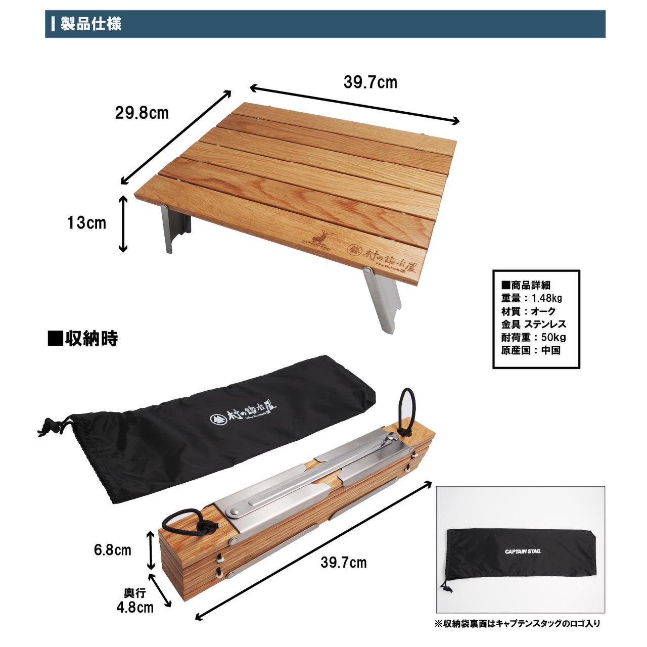 画像7: 【CAPTAIN STAG × 村の鍛冶屋】ライバルの共演!オリジナル木製ロールテーブルを9/17より限定500台発売