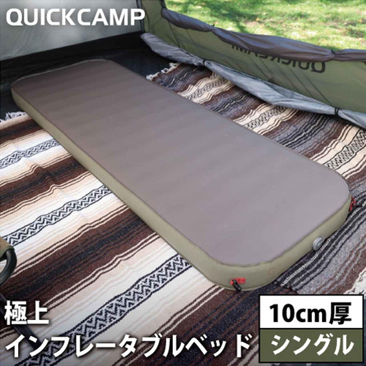 画像1: QUICKCAMP(クイックキャンプ)から「ベッドのような寝心地」の快適極厚マットが登場!