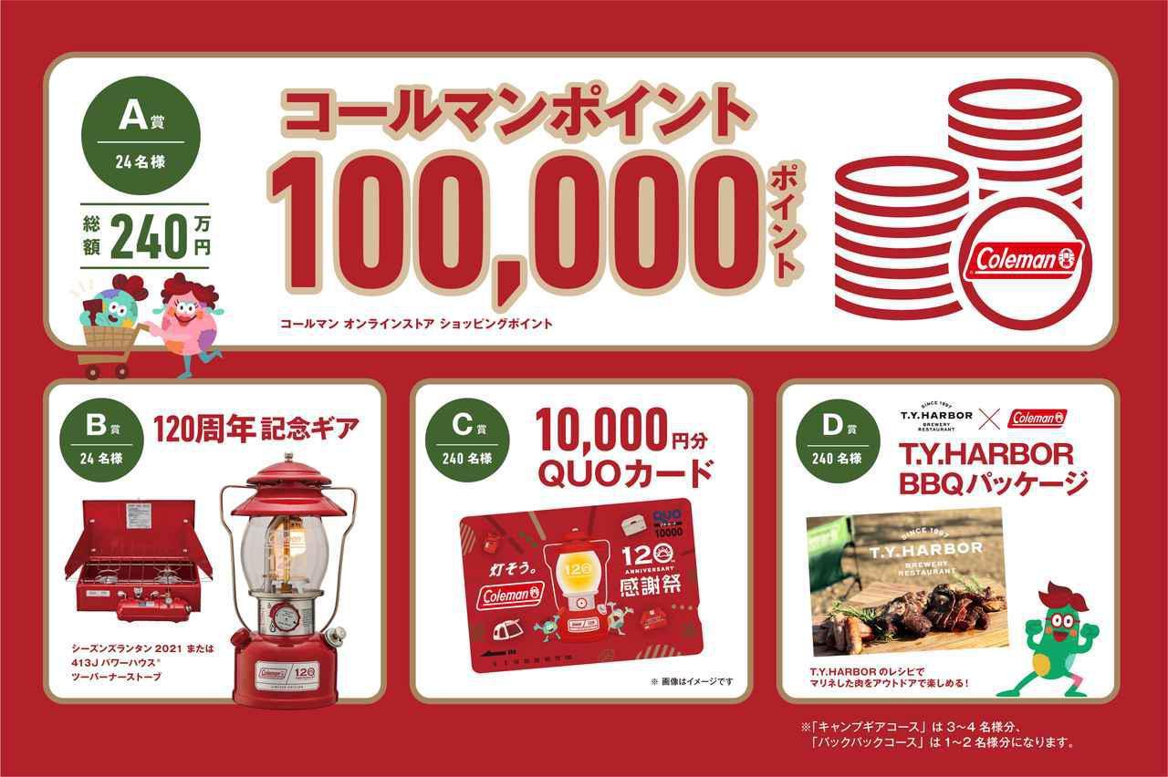 画像: https://www.coleman.co.jp/campaign/120th-anniversary/