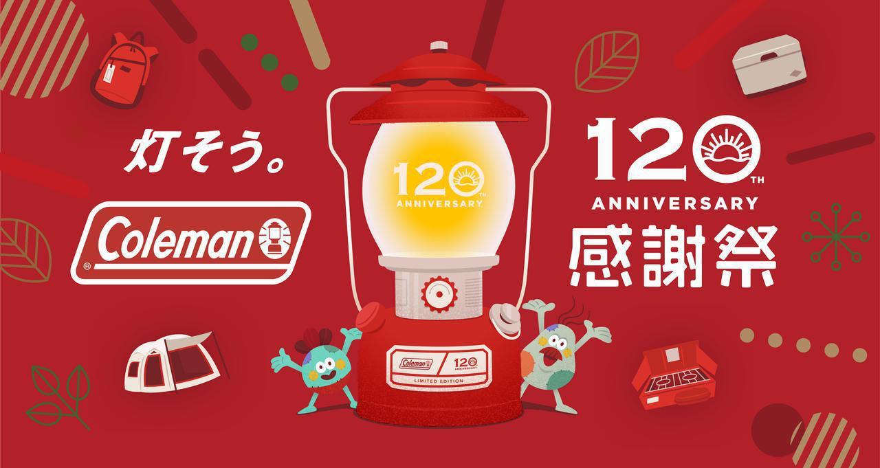 画像: www.coleman.co.jp