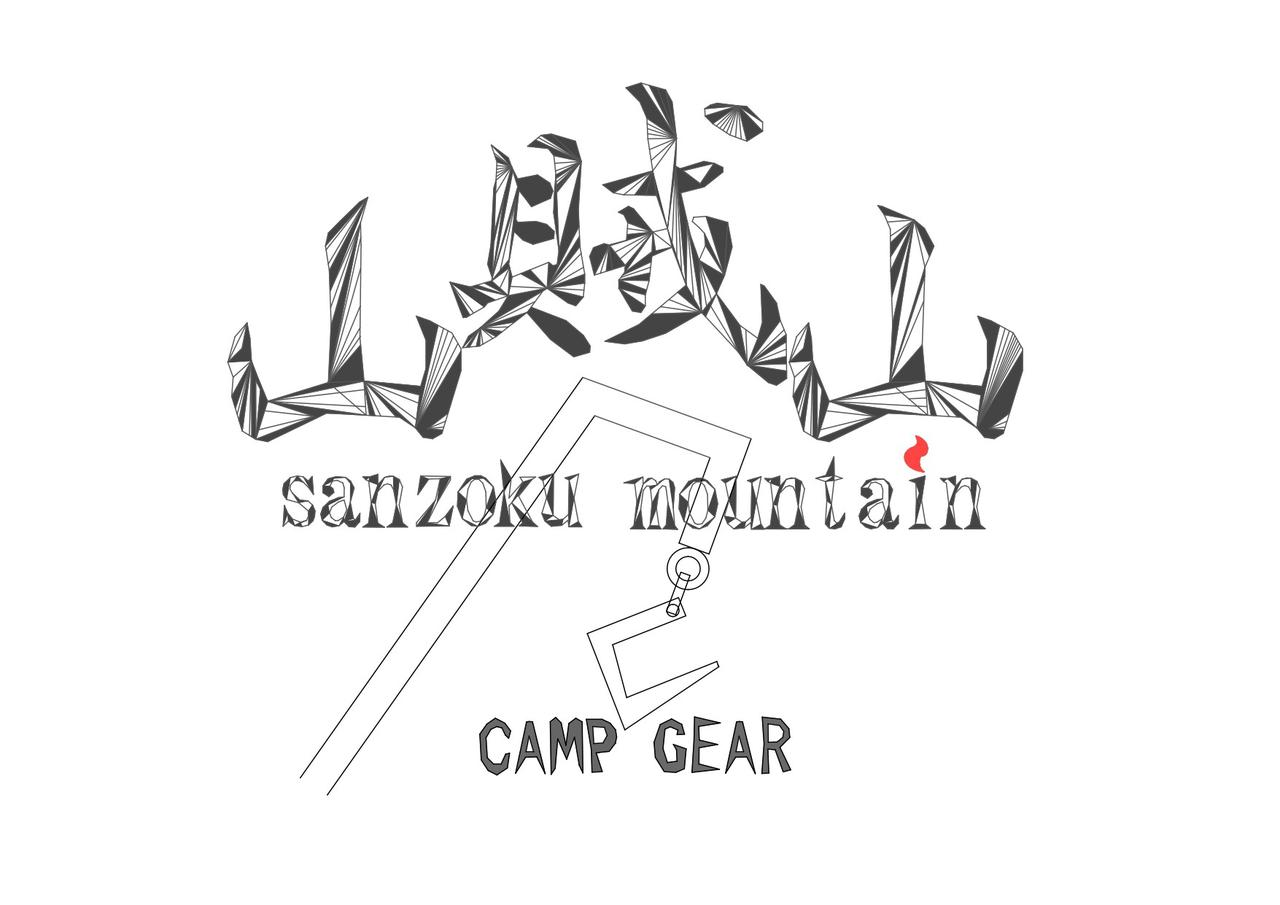 画像4: 【注目ギアブランド】『sanzoku mountain』の男心をくすぐるおすすめ商品とブランドストーリーを紹介