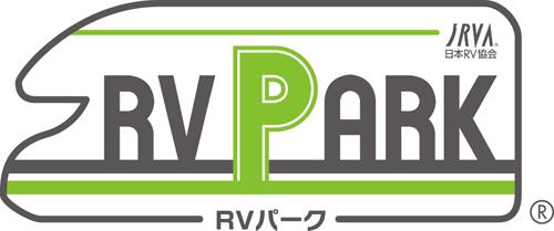 画像: 車中泊はRVパーク 日本RV協会(JRVA)認定車中泊施設