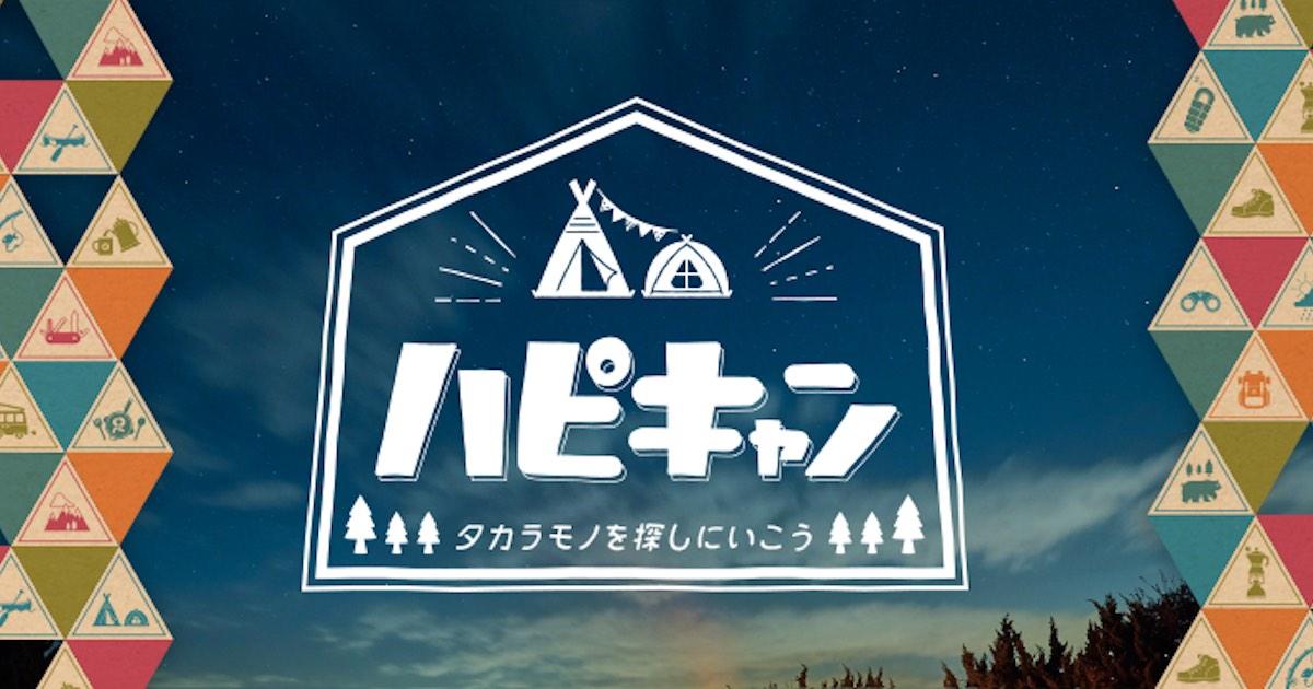 画像: シーズン9 - ハピキャン キャンプ・アウトドア情報メディア