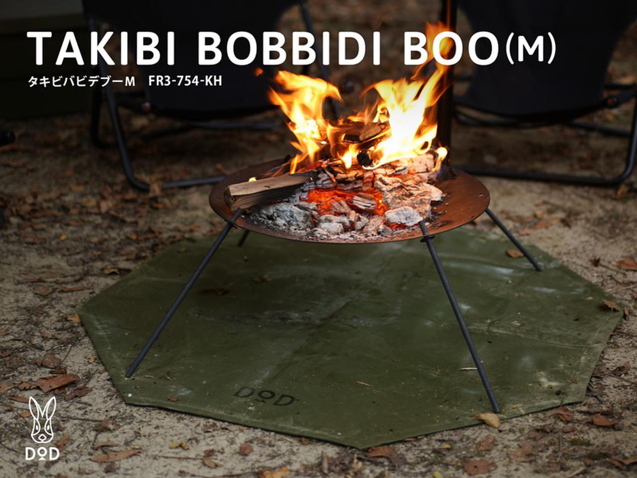 画像: タキビバビデブーM FR3-754-KH - DOD(ディーオーディー):キャンプ用品ブランド