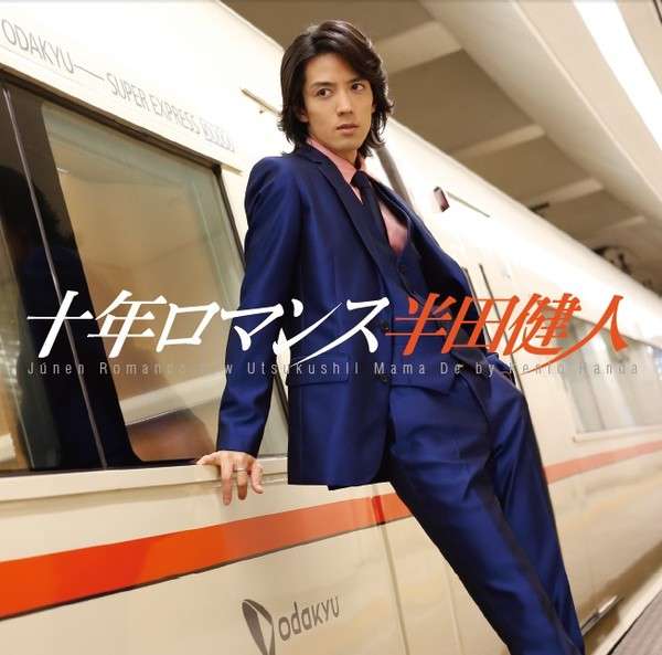 画像: 「十年ロマンス」 俳優、そして歌謡曲を愛しすぎた男、半田健人。作詞・作曲・編曲すべてを手掛けた名曲、完成 www.jvcmusic.co.jp