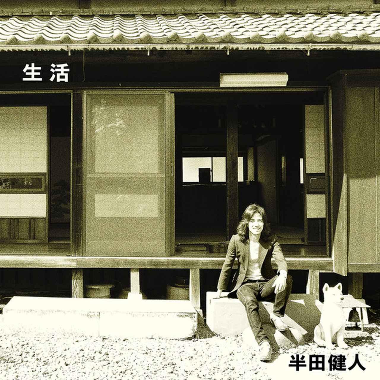 画像: 「生活」 URCレコードやベルウッドレコードの音楽にハマった半田健人が、その世界を現代に再現すべく、サウンド・プロデューサーに柳田ヒロを起用して制作したアルバム。 www.jvcmusic.co.jp