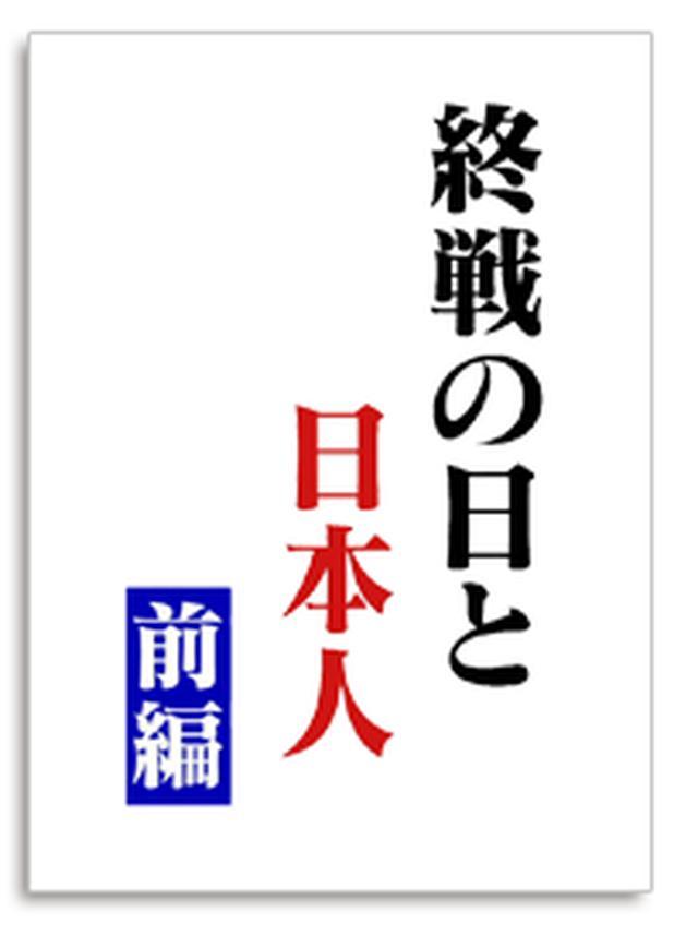 画像: 青山繁晴×百田尚樹が語る「終戦の日と日本人」