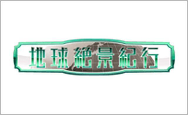 画像: www.bs-tbs.co.jp