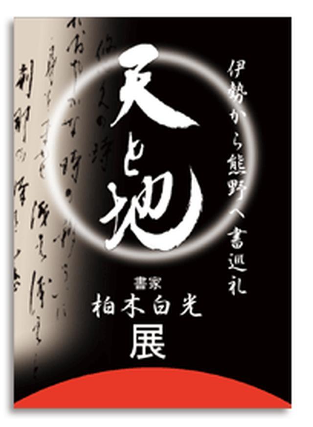 画像1: 【天と地】~伊勢から熊野へ書巡礼~柏木白光展