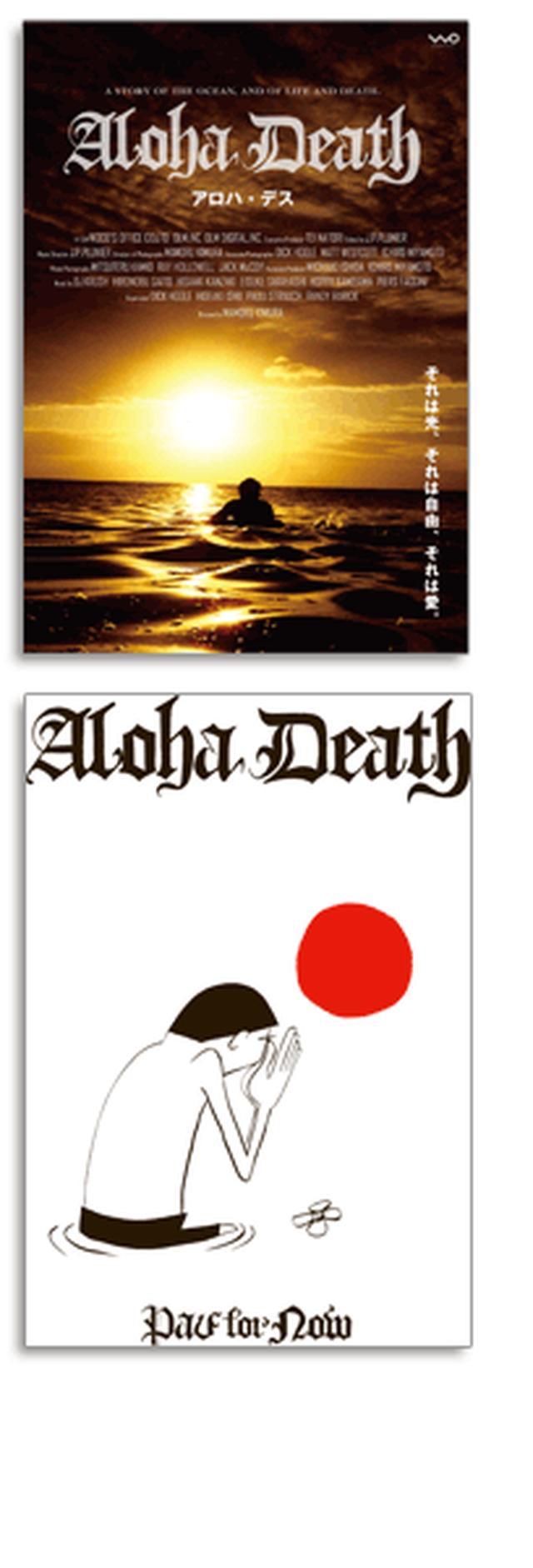 画像: 映画「Aloha Death」