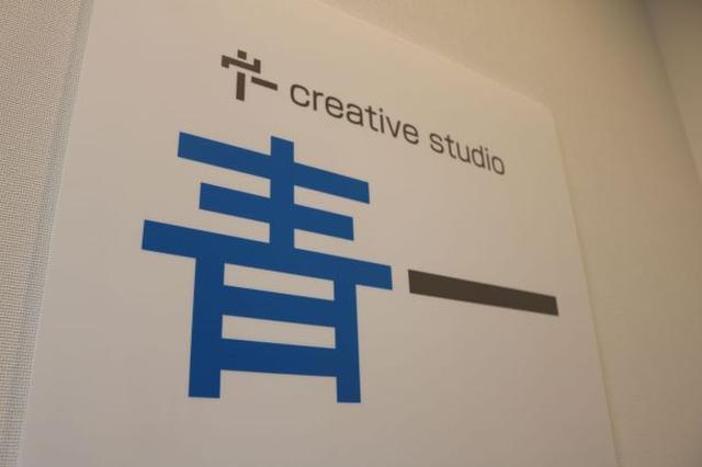 画像1: creative studio 青一