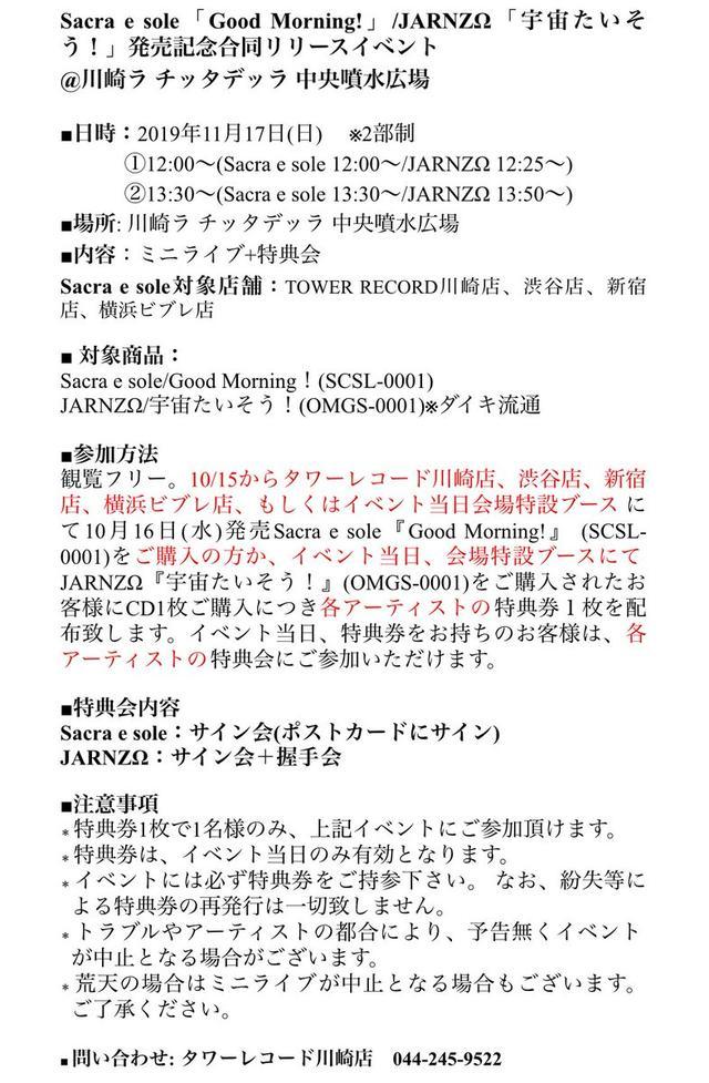 画像: 11/17(日)に川崎にてライブ!