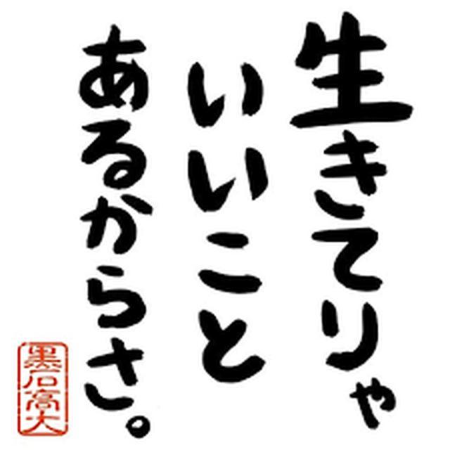 画像: 生きてりゃいいことあるからさ。 iTunes、LINE MUSIC、Music.jp、 オリコンミュージックストアetc... 各楽曲配信サイトにて好評発売中! open.spotify.com