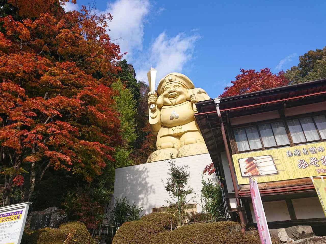 画像: 中之嶽神社にいらっしゃる日本一のだいこく様
