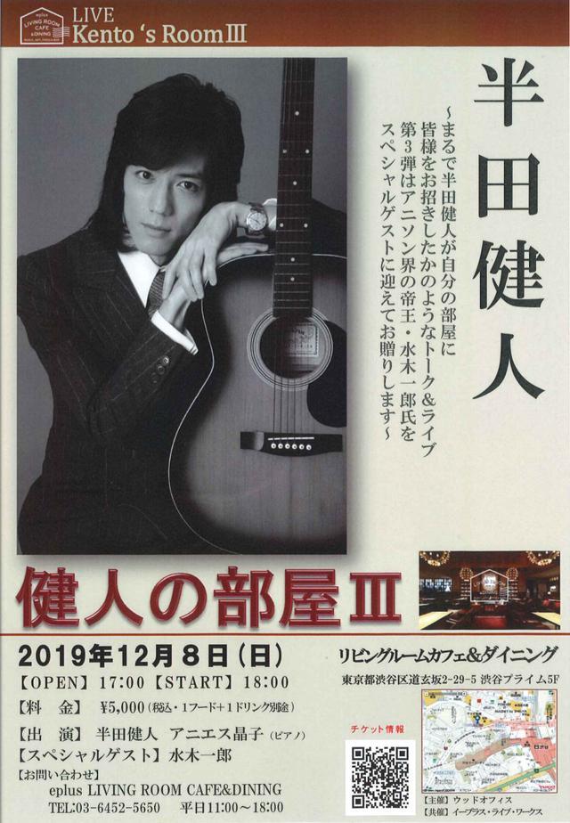 画像: 健人の部屋Ⅲ www.wo-gr.jp