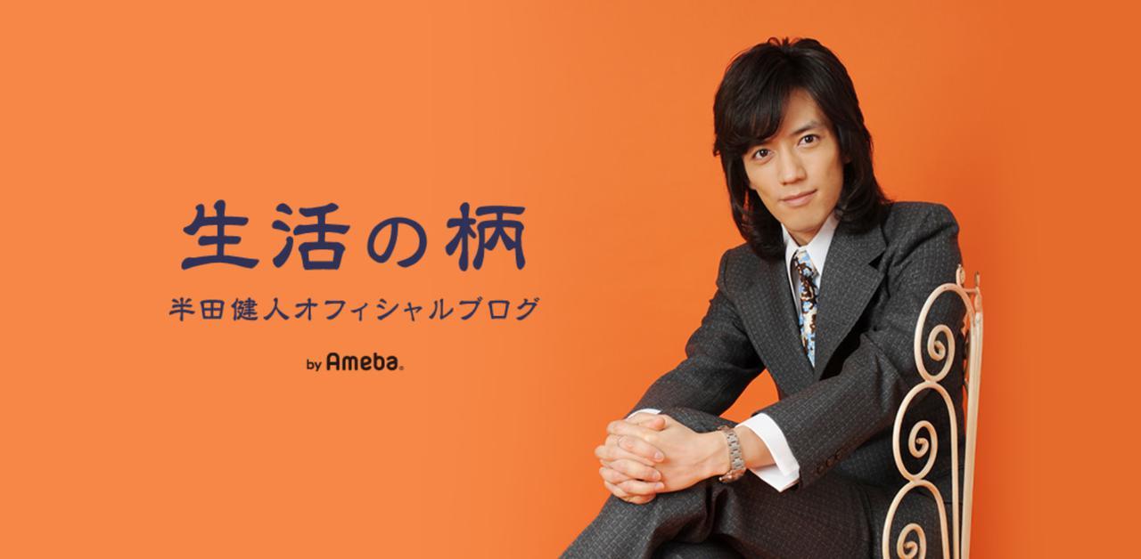 画像1: 半田健人オフィシャルブログ ameblo.jp