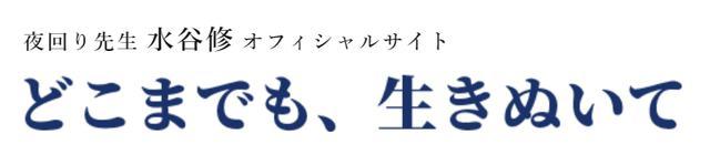 画像: mizutaniosamu.net