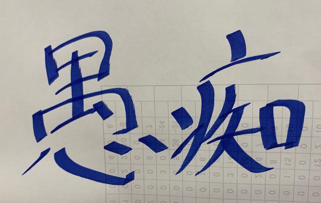 画像1: 仏教用語の癡は、パーリ語およびサンスクリット語のMohaに由来する