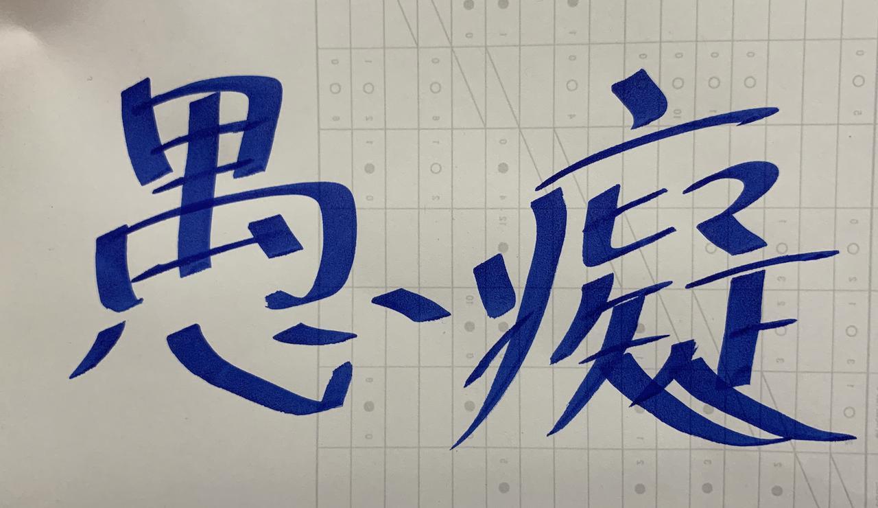 画像2: 仏教用語の癡は、パーリ語およびサンスクリット語のMohaに由来する