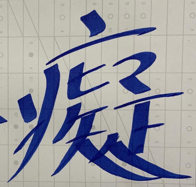 画像3: 仏教用語の癡は、パーリ語およびサンスクリット語のMohaに由来する