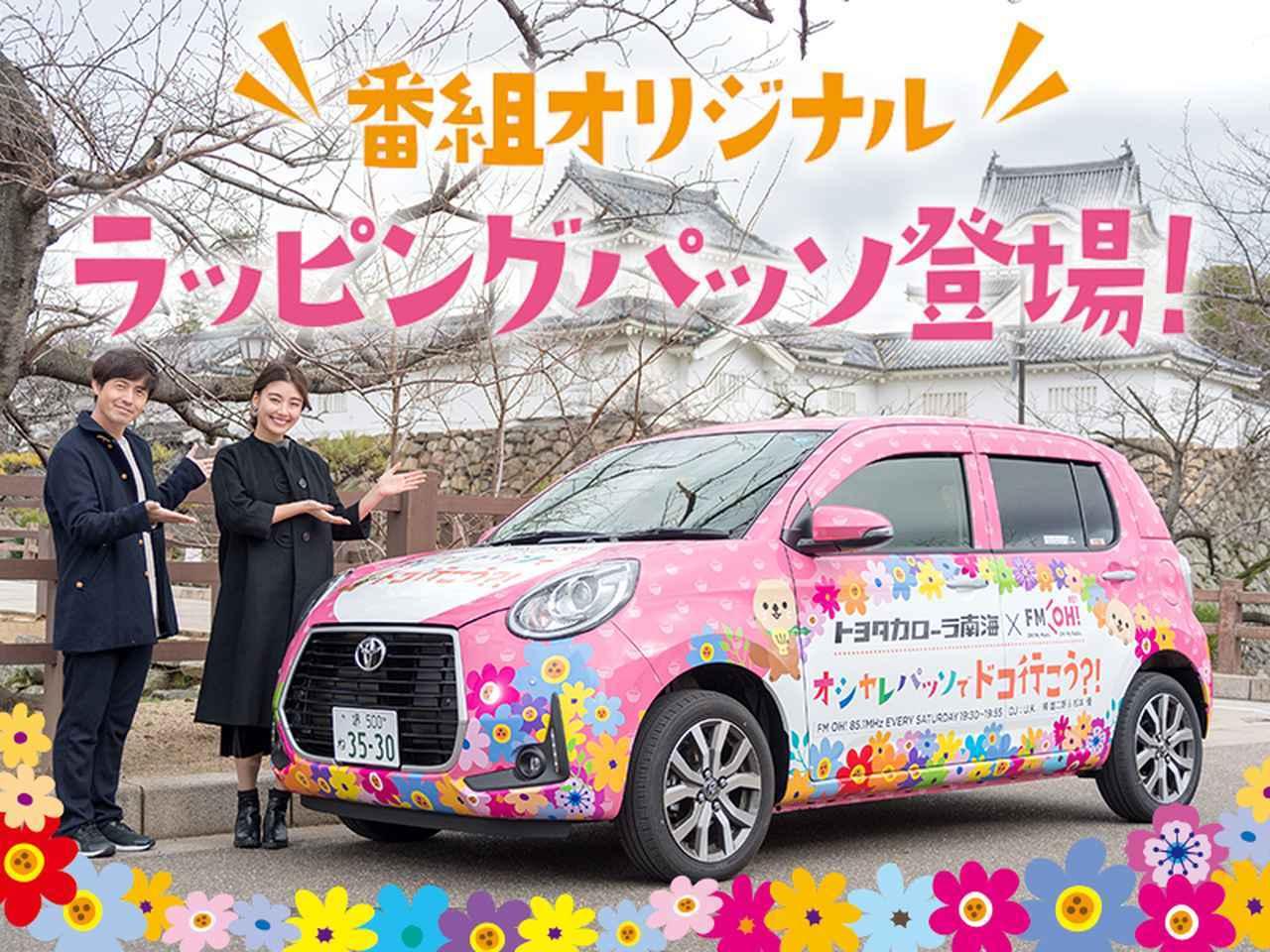 画像: 【重大発表】オリジナルラッピングパッソ登場! - FM OH! 85.1