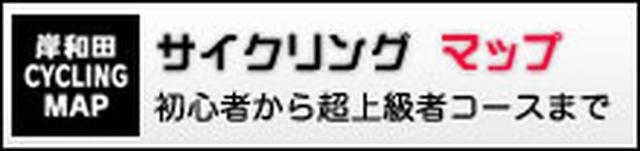 画像: サイクルピア岸和田BMX