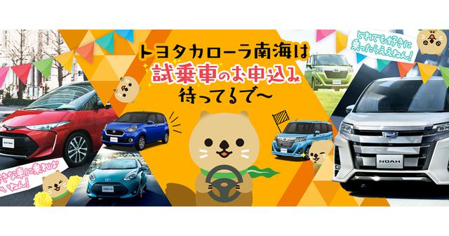 画像: トヨタカローラ南海株式会社