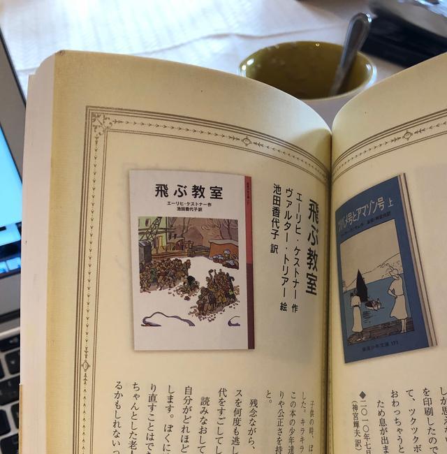 画像: 「本への扉」(岩波新書)