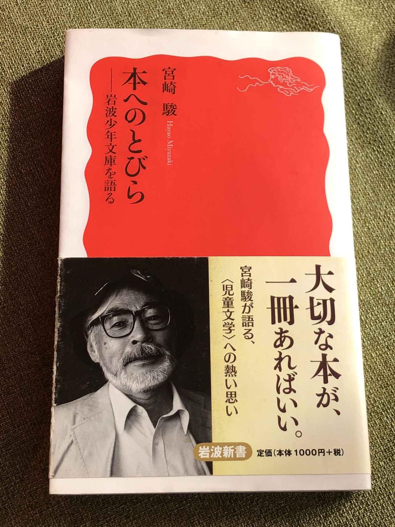 画像: 「本への扉」宮崎駿、岩波新書