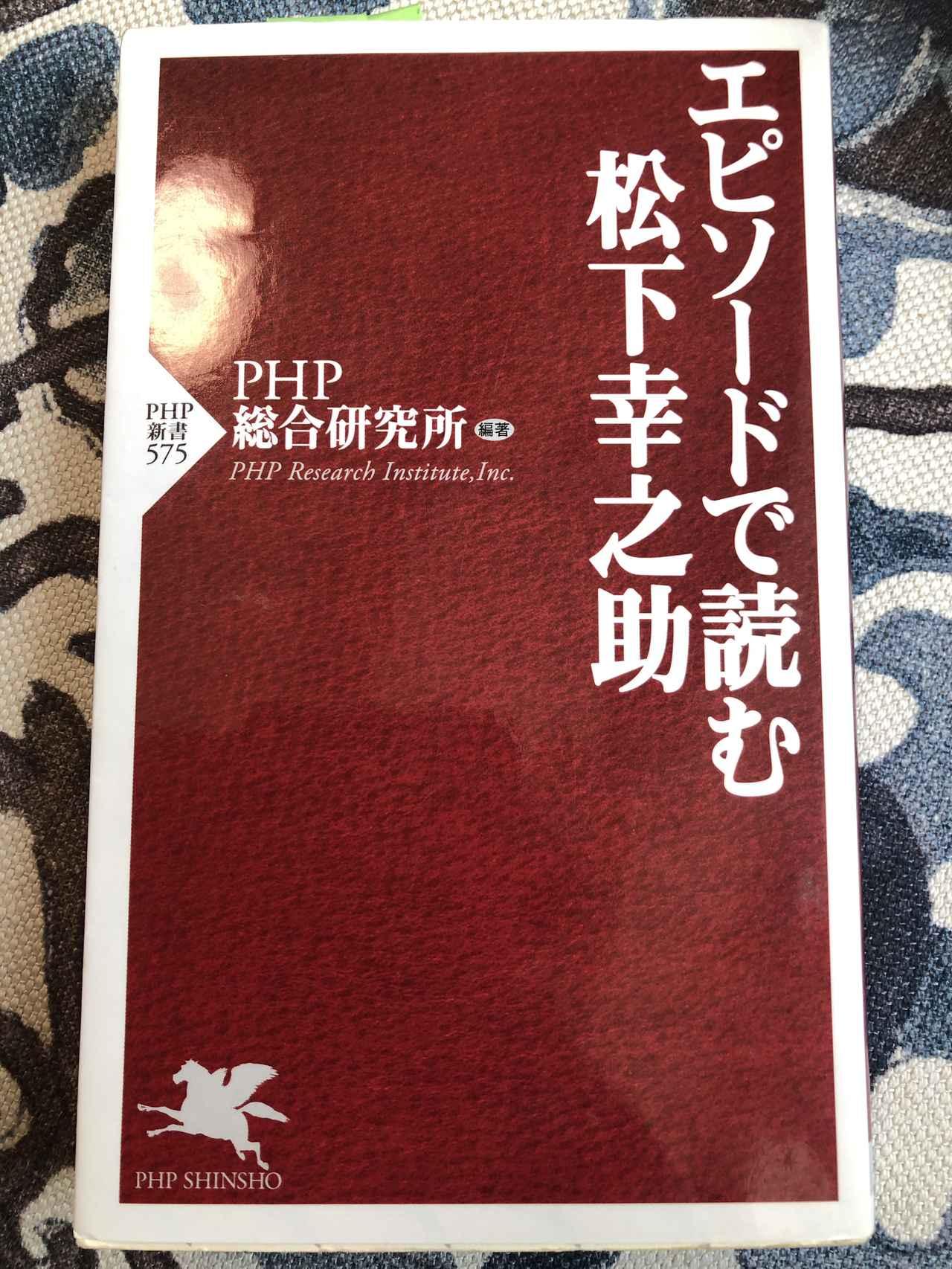 画像: 「エピソードで読む松下幸之助」PHP総合研究所編著