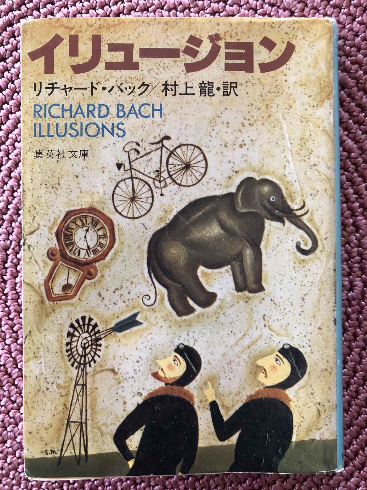 画像: 「イリュージョン」集英社文庫 リチャード・バック 村上龍翻訳