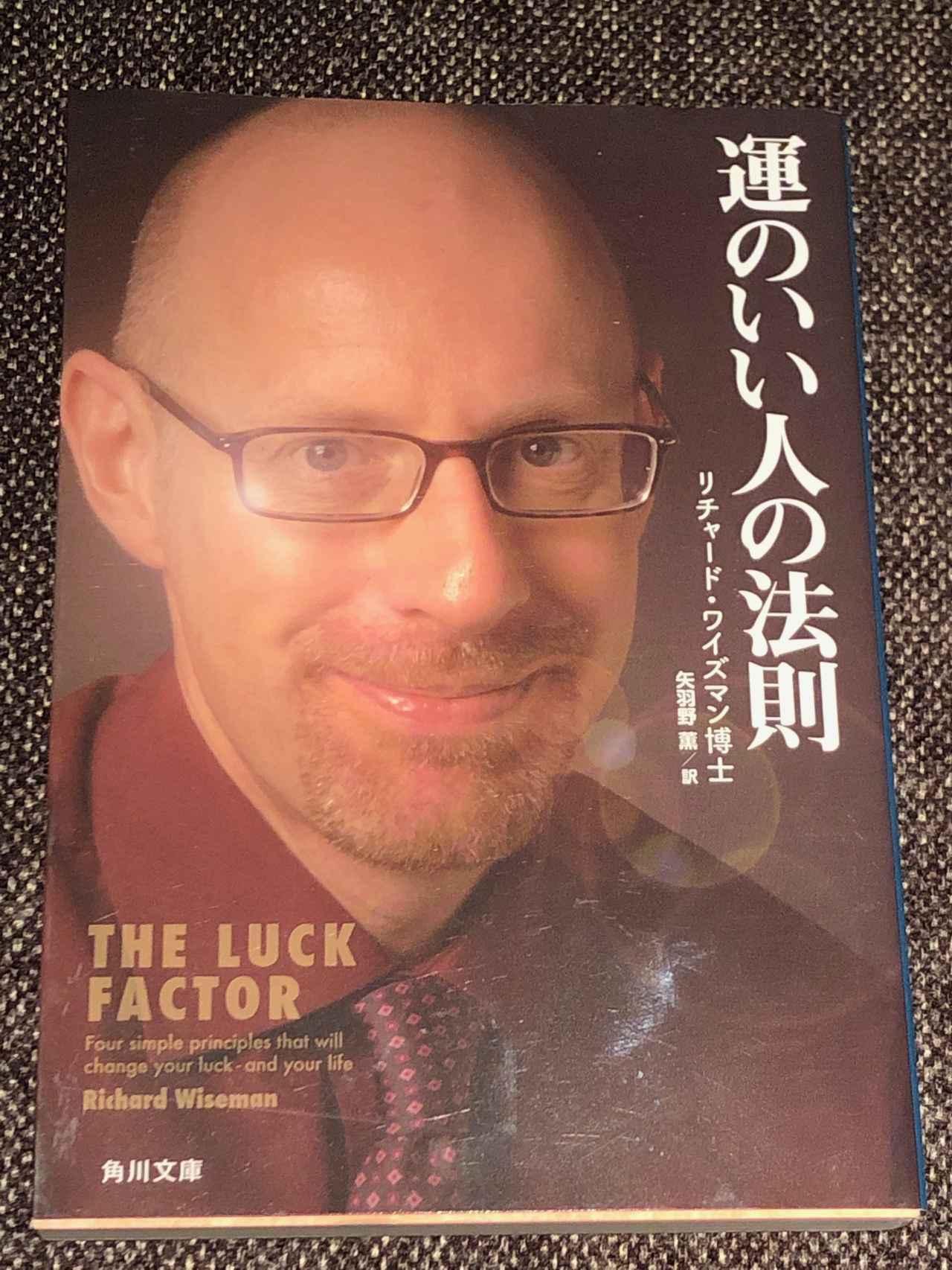 画像: 「運のいい人の法則」リチャード・ワイズマン著 角川文庫